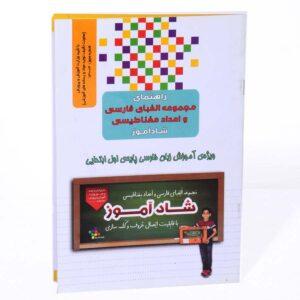 کتابچه راهنما بسته معلم فارسی