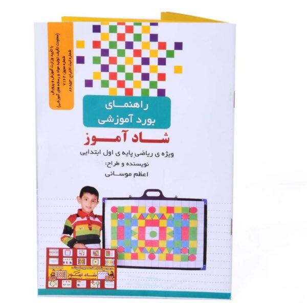 بسته آموزش ریاضی کتابچه راهنما